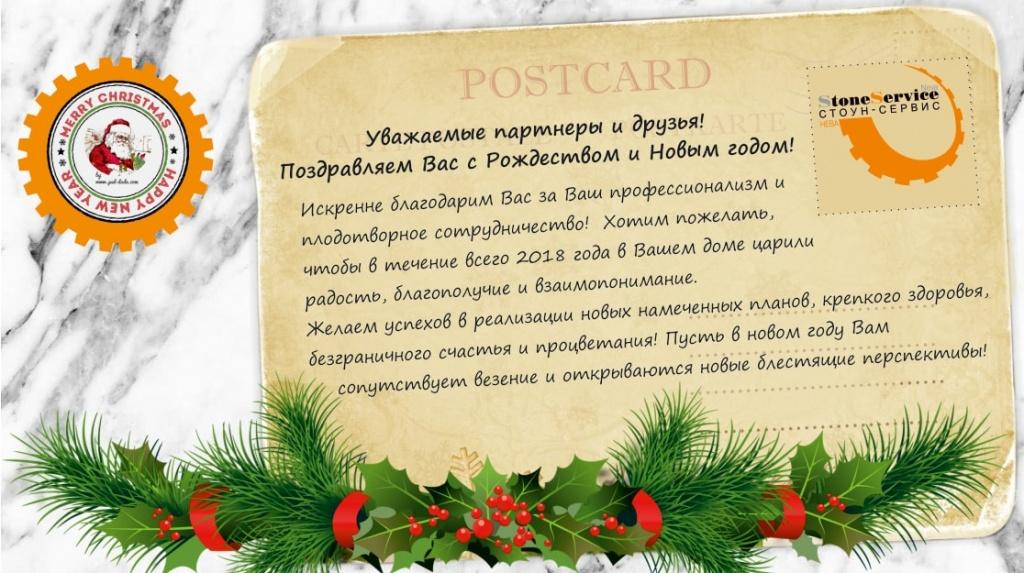 открытка_Стоун-Сервис-Нева-min.jpg