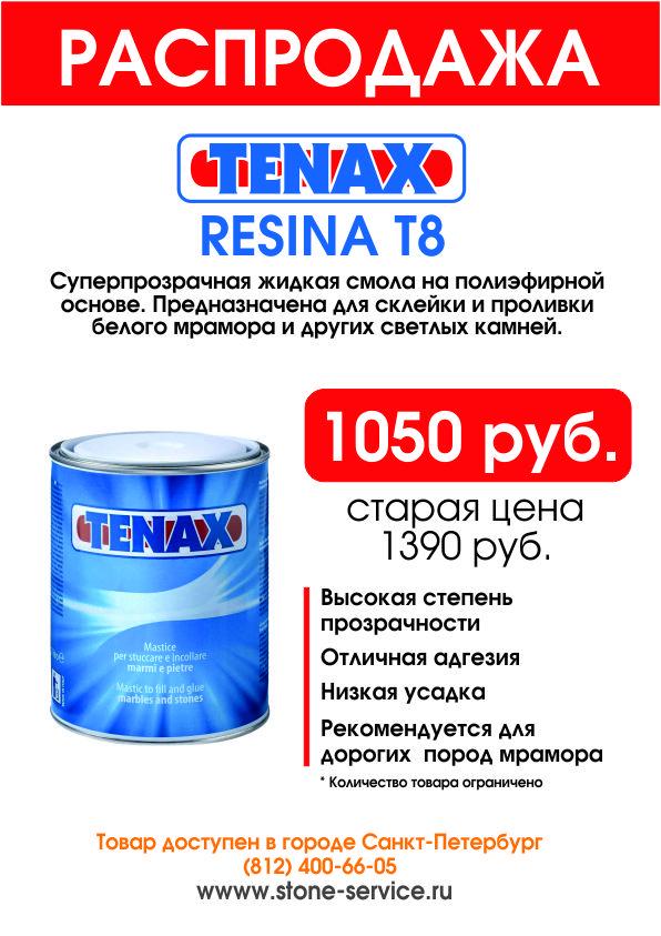 T8_spb.jpg