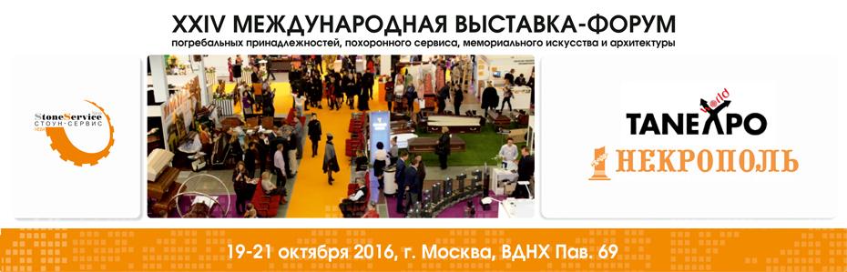 выставка некрополь 2016